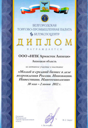 Диплом НПК Экотекс