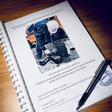 Исследования и подбор бетона