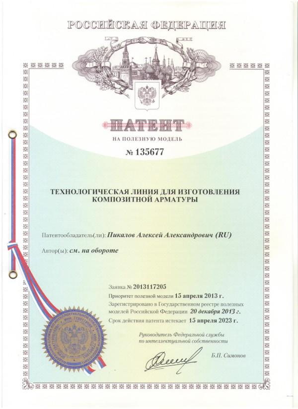 Патент №135677