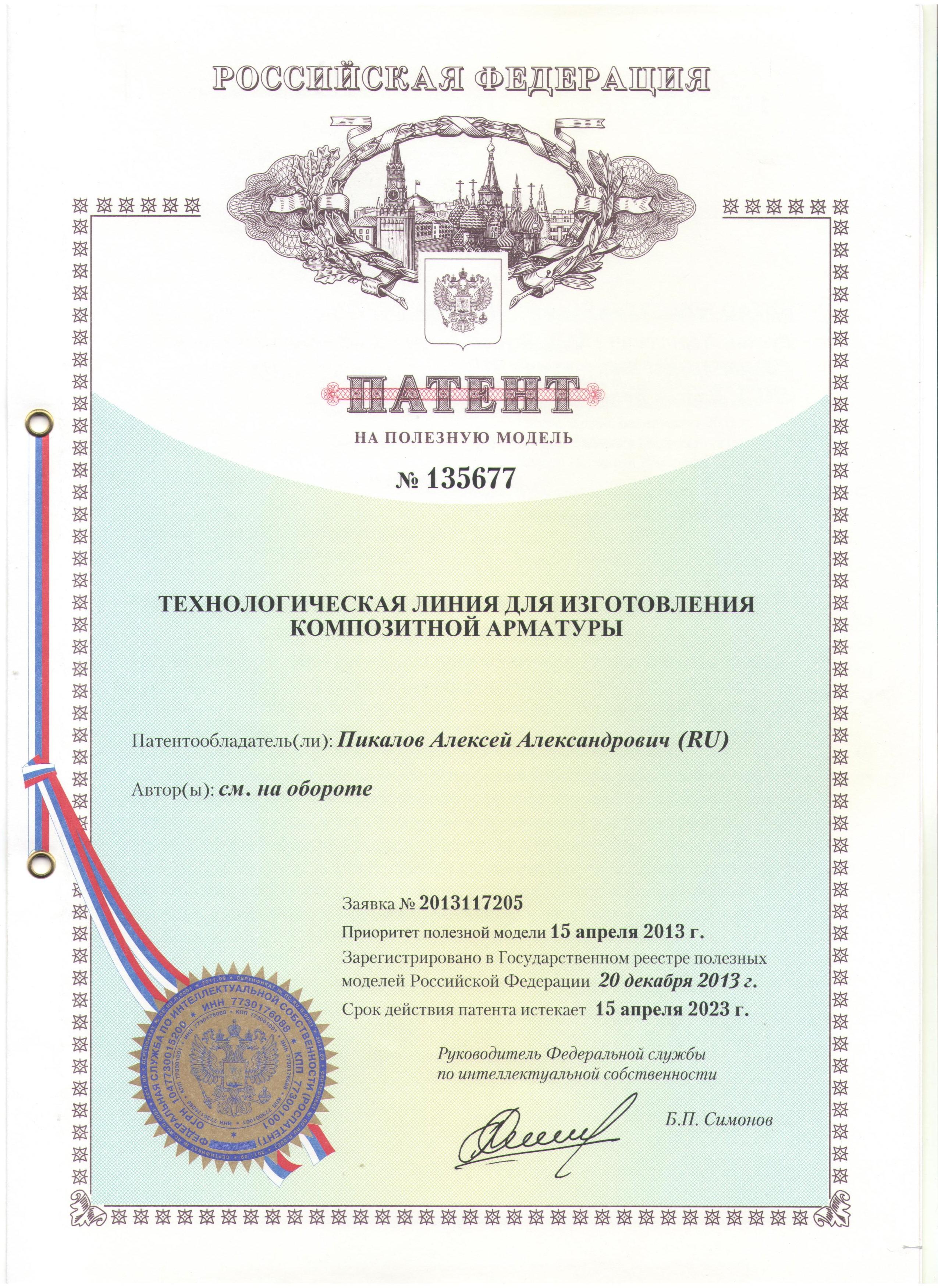 Патент №135677 на технологическую линию для изготовления композитной арматуры