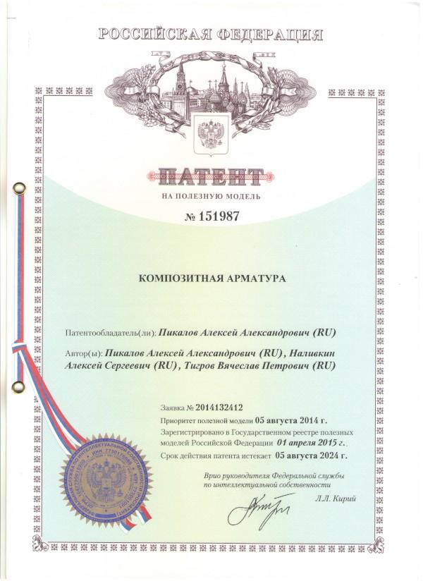 Патент №151987 на композитную арматуру