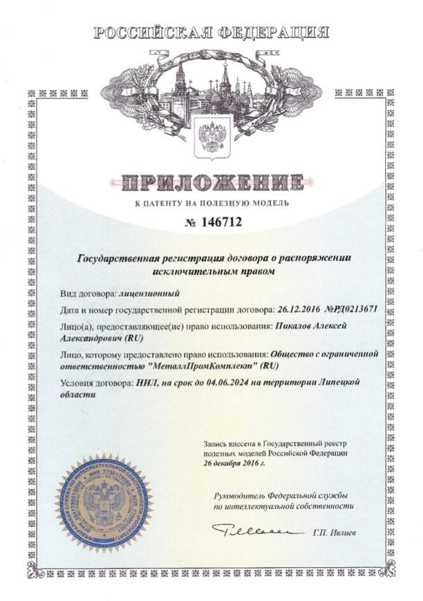 Приложение к патенту №146712