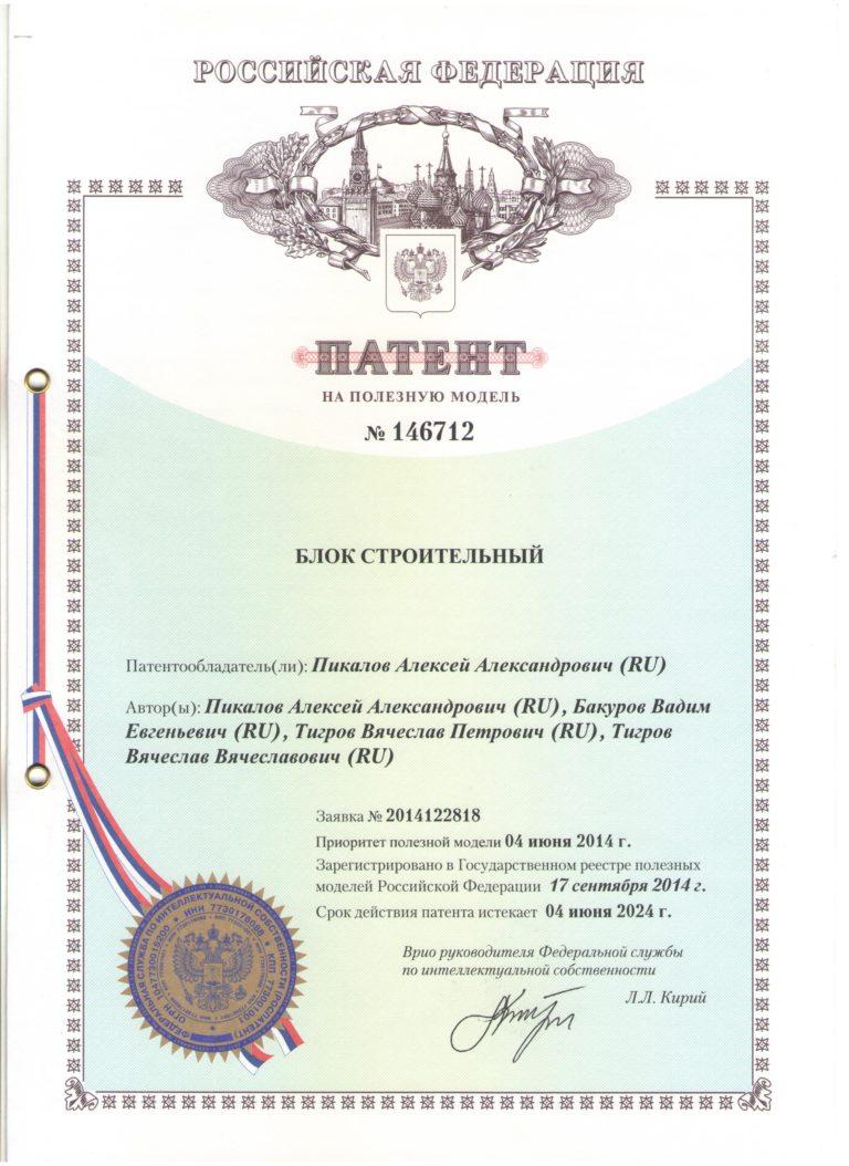 Патент №146712 на строительный блок с применением композитной арматуры
